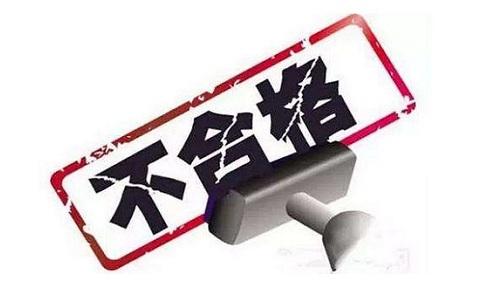 欧盟RAPEX通报中国大陆33例产品违规(2021年第8周)