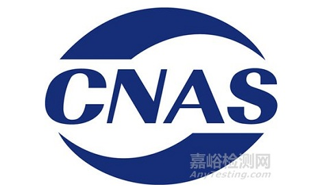 一季度221家机构暂停撤销注销CNAS认可资格