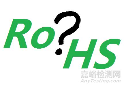 0指令管辖范围内.      2.  某公司是生产太阳能板,需要符合rohs2.