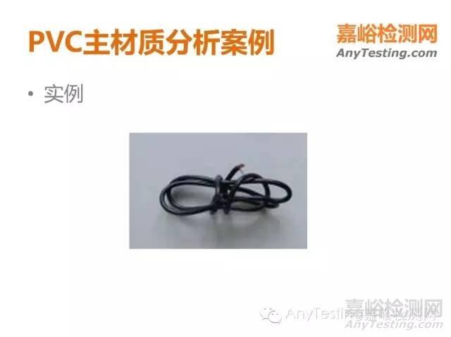 PVC材料成分分析