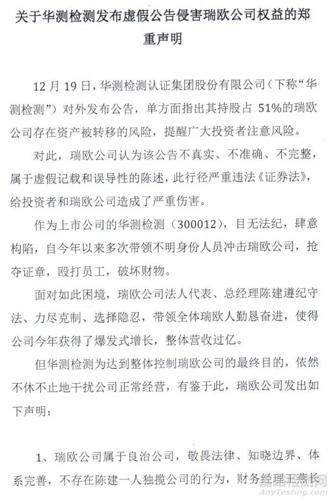 华测瑞欧回应:关于华测检测发布虚假公告侵害瑞欧公司权益的郑重声明