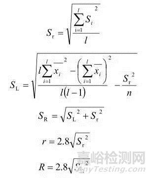 实验数据重复性限和再现性限的计算