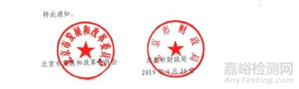 北京医疗器械产品注册收费标准降为零