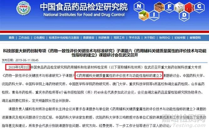 2020版《中国药典》药用辅料标准升级加速 药企迎机遇与挑战