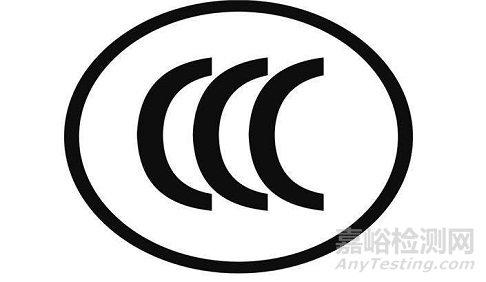 最新CCC强制性产品认证目录(截至2019年7月)