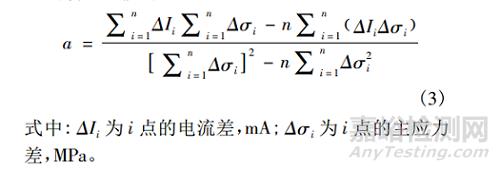 残余应力磁测法检测方法与步骤