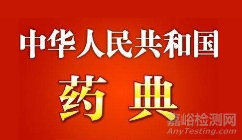医药研发中如何用好《中国药典》?